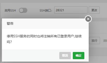 宝塔安全设置-禁用SSH