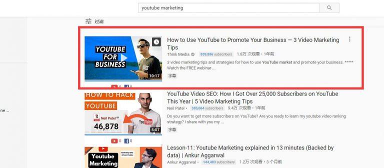 """在YouTube搜索框中输入"""" youtube marketing""""出来的第一个结果"""