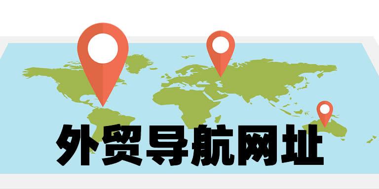 好用的外贸导航网址 1