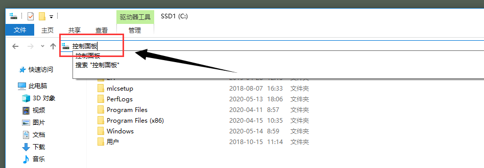 任意文件夹地址栏输入 控制面板