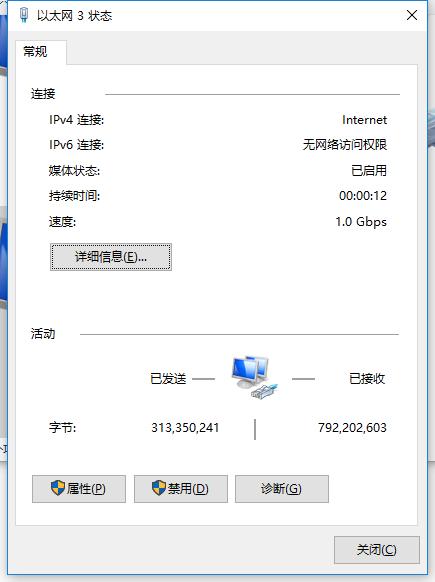 千兆网络 3