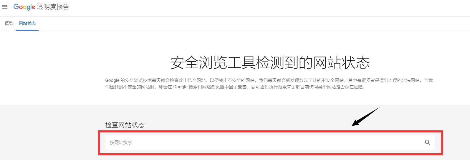 谷歌安全浏览工具检测