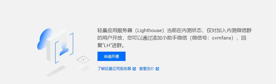 腾讯云服务器(Lighthouse)内测申请