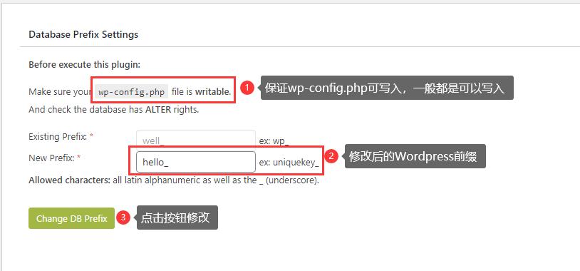 如何安全修改WordPress数据库前缀? 4