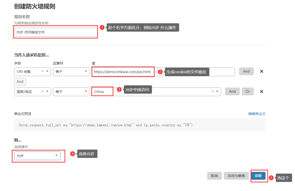Cloudflare防火墙屏蔽同行访问设置实例 2