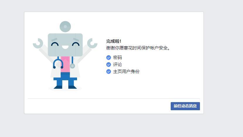 一周一封(锁)Facebook是什么感受 9