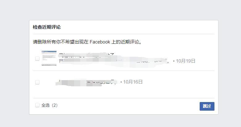 一周一封(锁)Facebook是什么感受 8