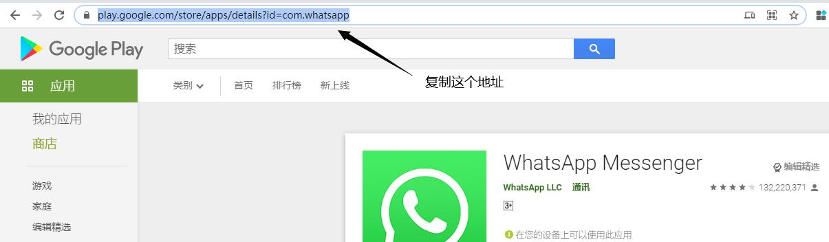 复制 Google Play 中软件的网址