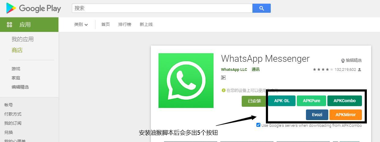 安装 Direct download from Google Play 脚本后,会多出5个按钮