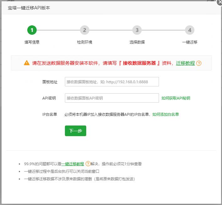 设置宝塔一键迁移API版本