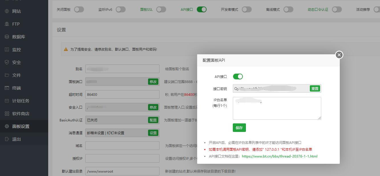 通过API接口把旧VPS的IP地址加入白名单